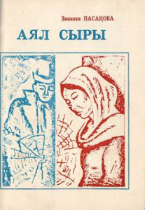 """Women's Secrets,"" published in 1997. A Kyrgyz book on motherhood, love and caring."